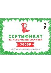 Сертификат на 3000 руб