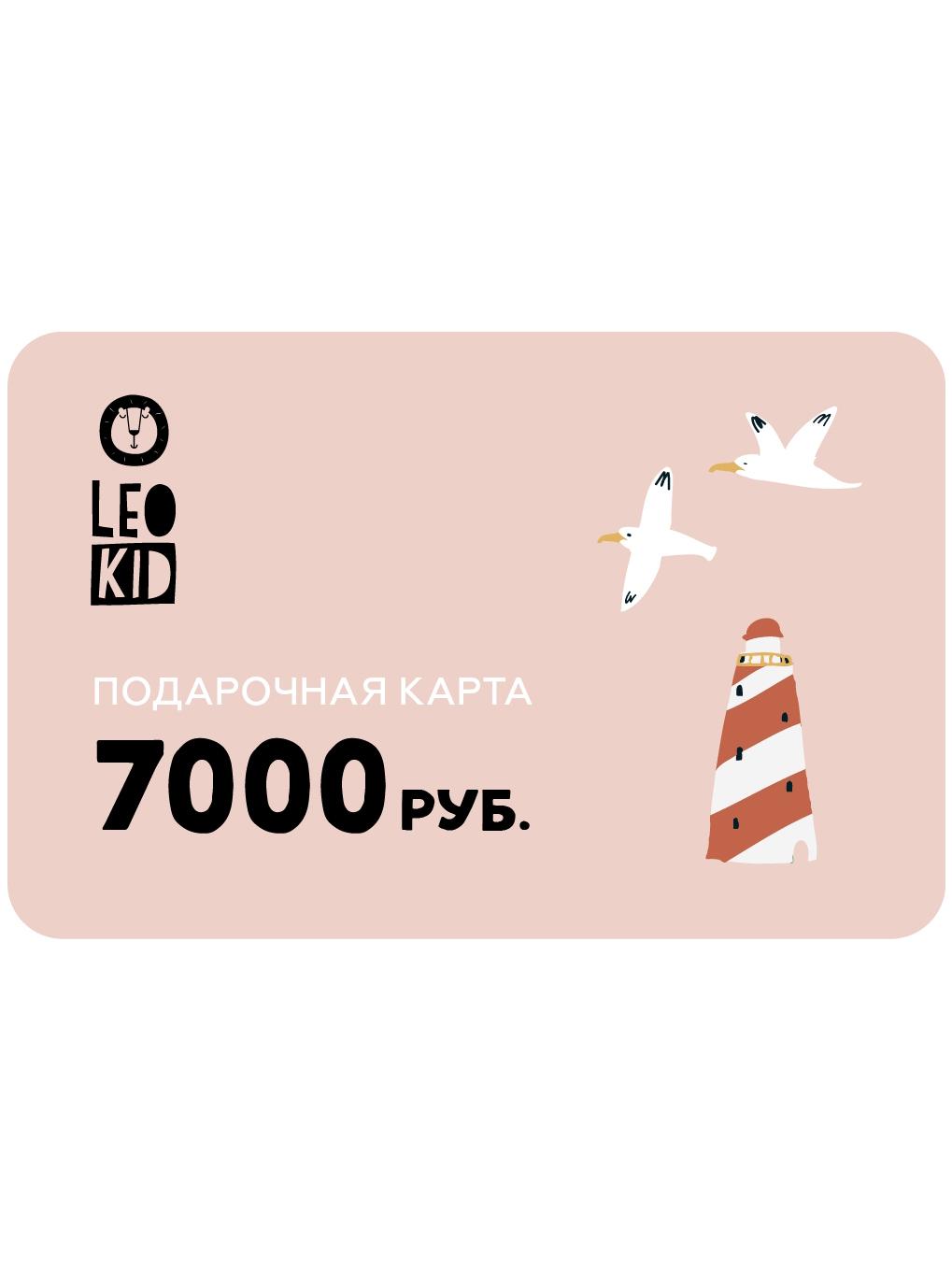 Электронная подарочная карта 7000