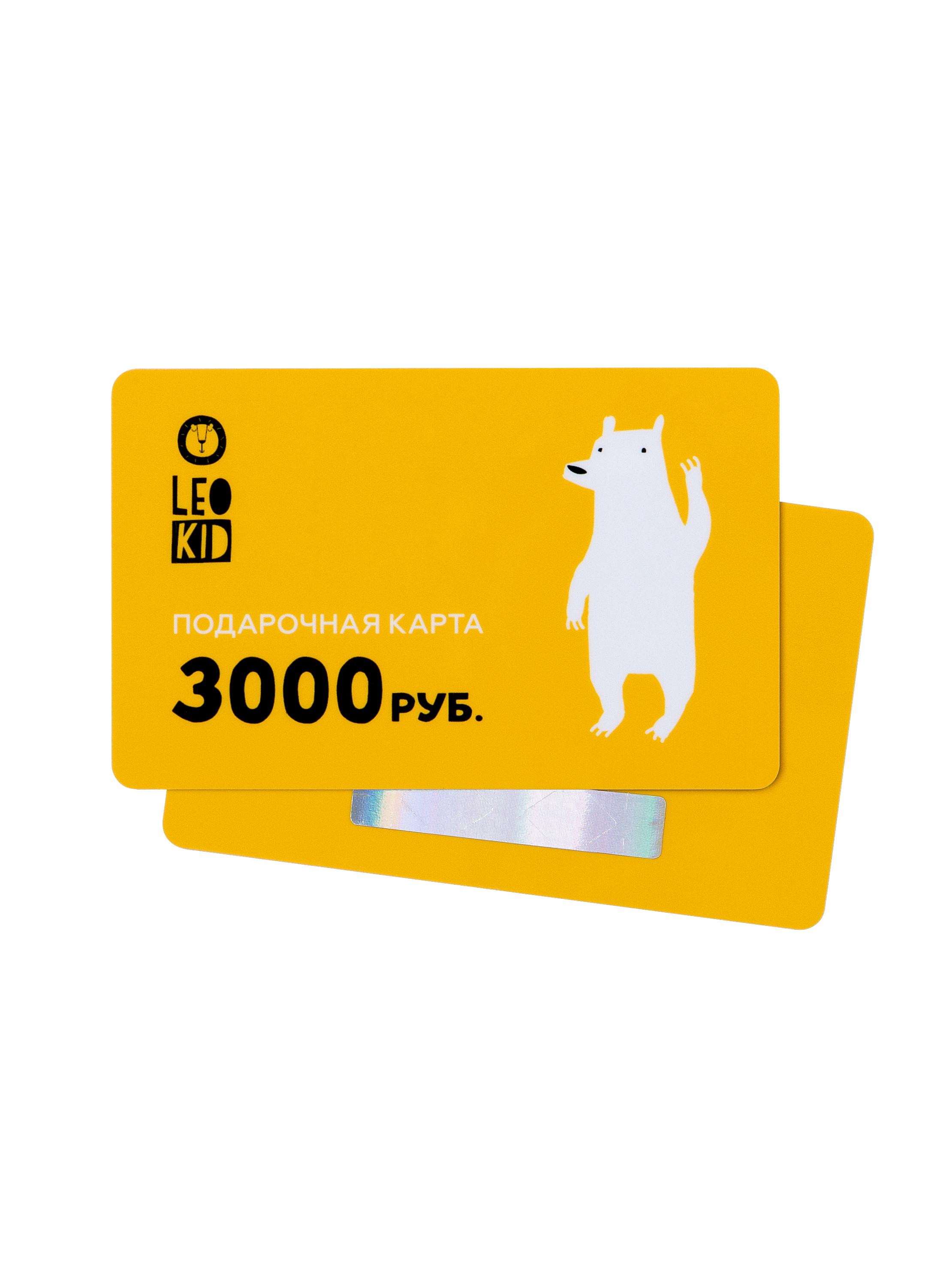 Пластиковая подарочная карта 3000
