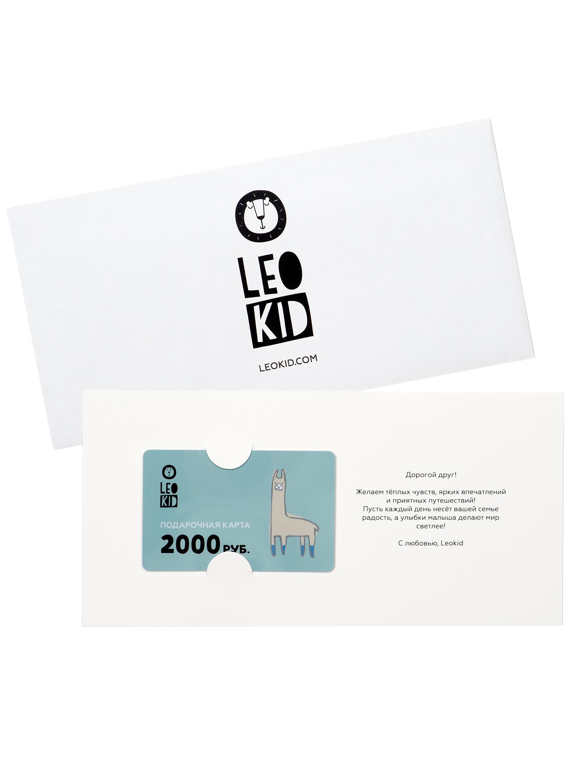 Пластиковая подарочная карта 2000